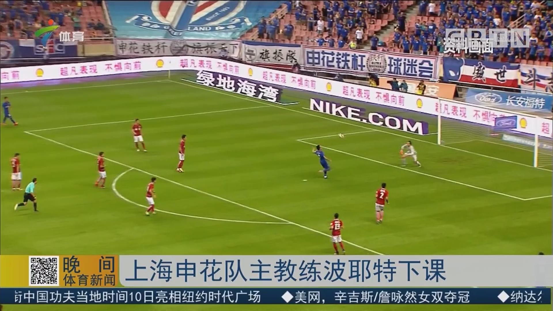 上海申花队主教练波耶特下课