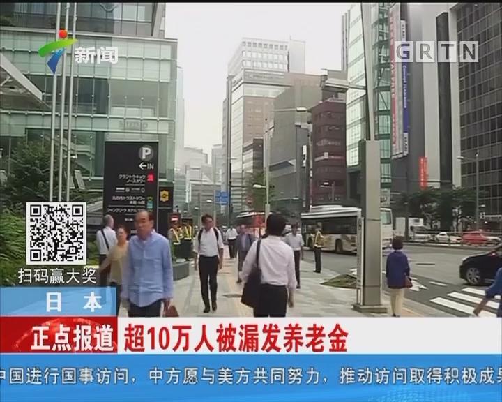 日本:超10万人被漏发养老金