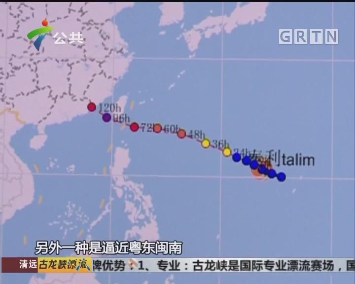 """今年第18号台风""""泰利""""已生成 或于15日前后登录"""