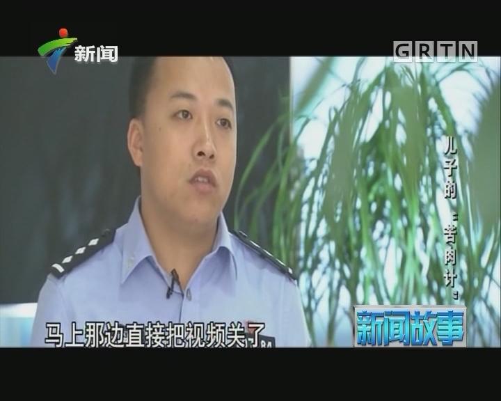 """[2017-09-08]新闻故事:儿子的""""苦肉计"""""""