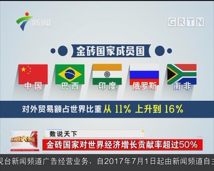 金砖国家对世界经济增长贡献率超过50%