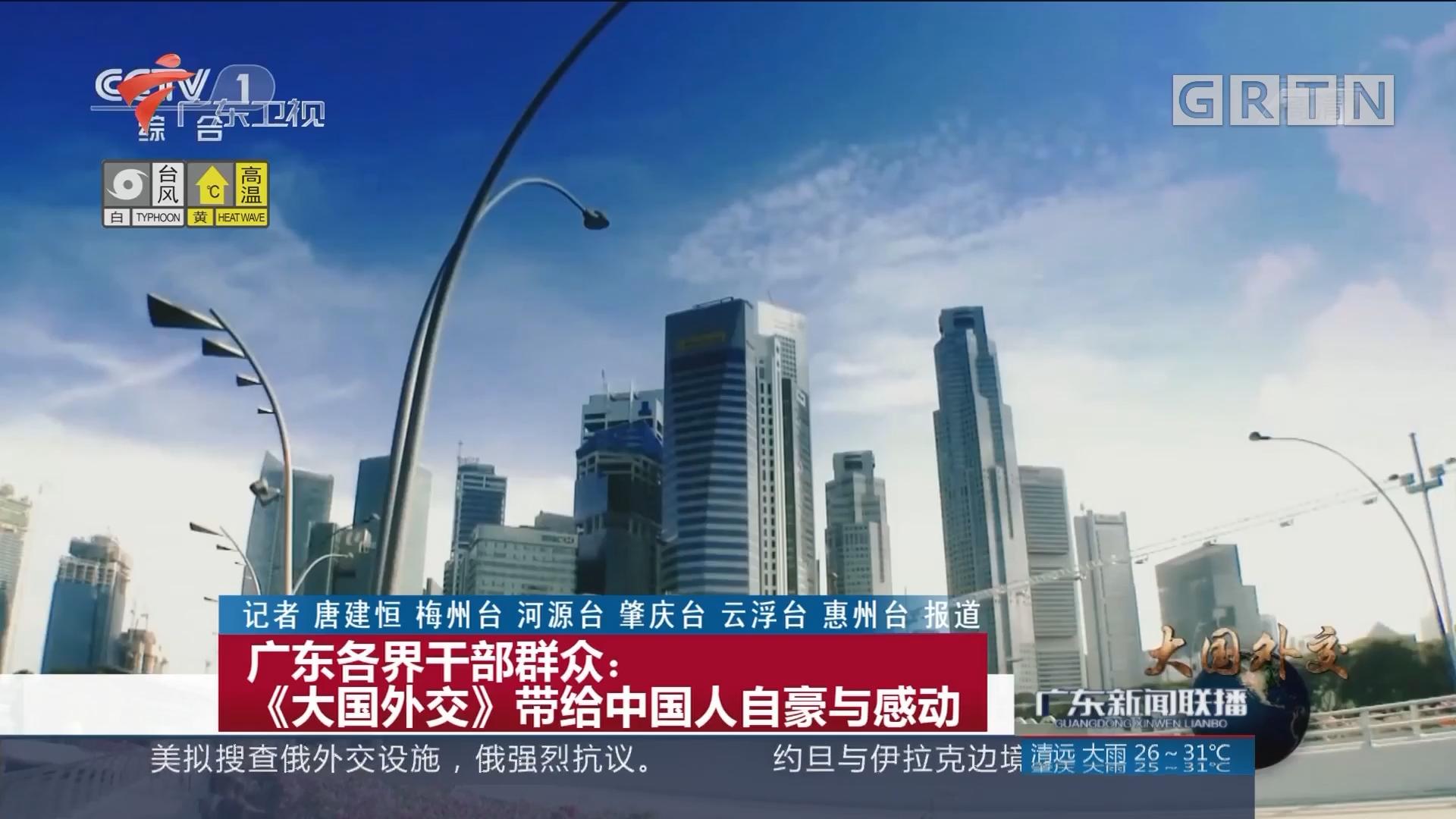 广东各界干部群众:《大国外交》带给中国人自豪与感动