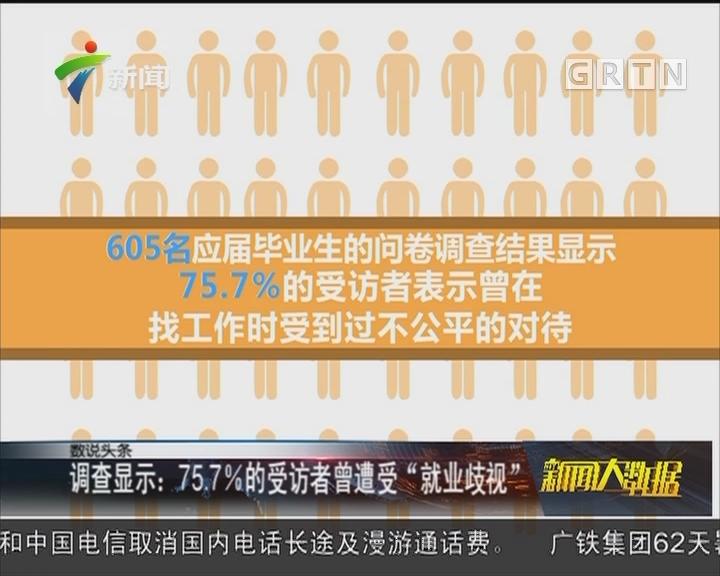 """调查显示:75.7%的受访者曾遭受""""就业歧视"""""""