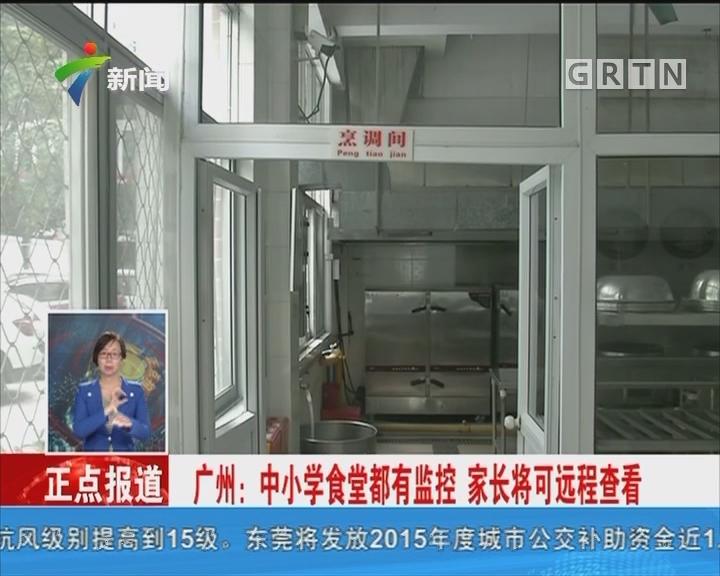 广州:中小学食堂都有监控 家长将可远程查看
