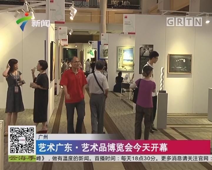 广州:艺术广东·艺术品博览会今天开幕