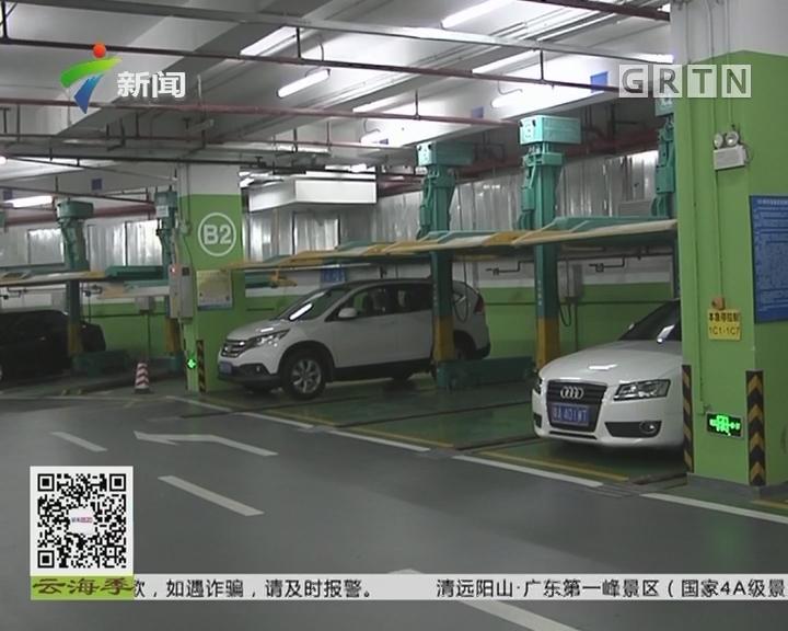 天价车位:一个车位卖130万元 还要遥珠!