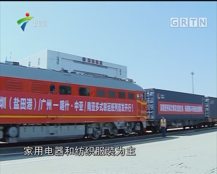 多式联运国际班列深圳首发