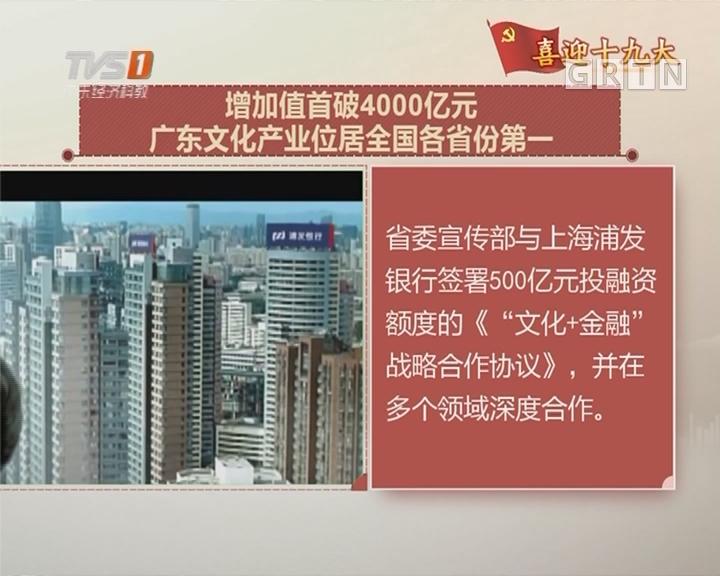 喜迎十九大系列报道:增加值首破4000亿元 广东文化产业位居全国各省份第一