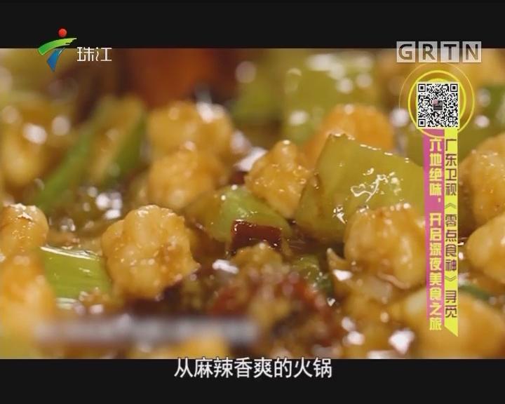广东卫视《零点食神》寻觅 六地绝味,开启深夜美食之旅
