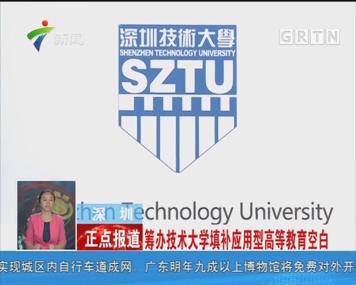 深圳:筹办技术大学填补应用型高等教育空白