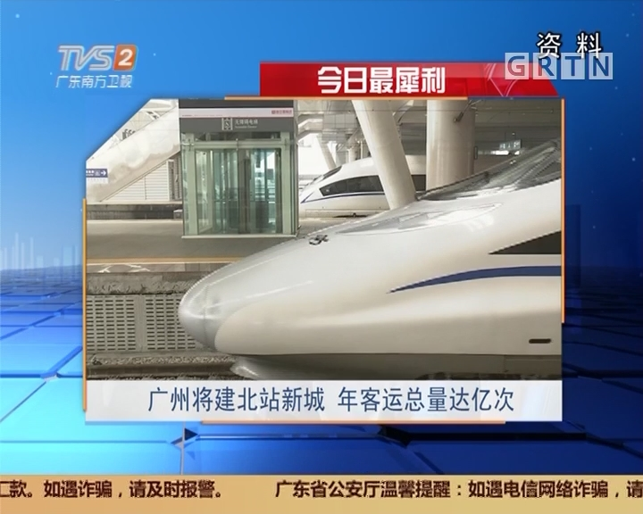 今日最犀利:广州将建北站新城 年客运总量达亿次