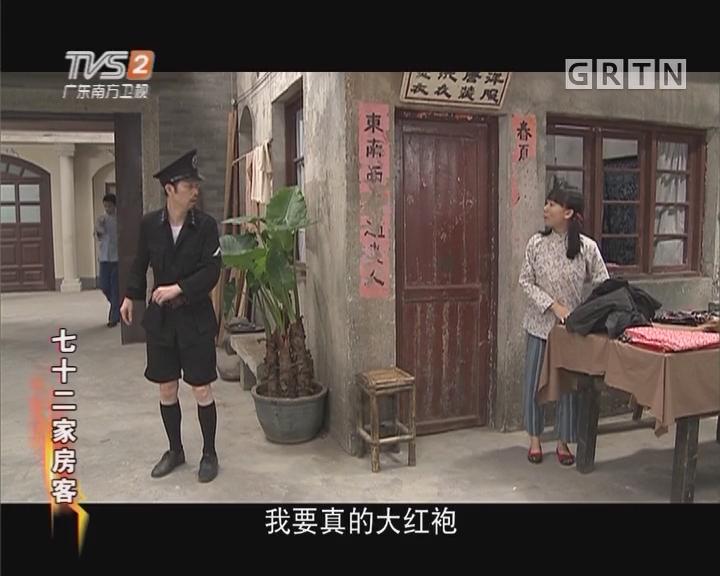 [2017-09-16]七十二家房客:一两大红袍