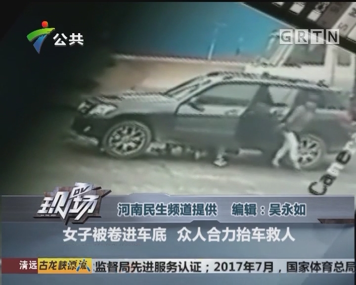女子被卷进车底 众人合力抬车救人