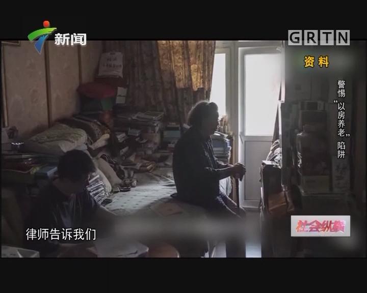 """[2017-09-07]社会纵横:警惕""""以房养老""""陷阱"""