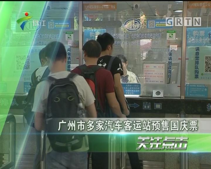 广州市多家汽车客运站预售国庆票