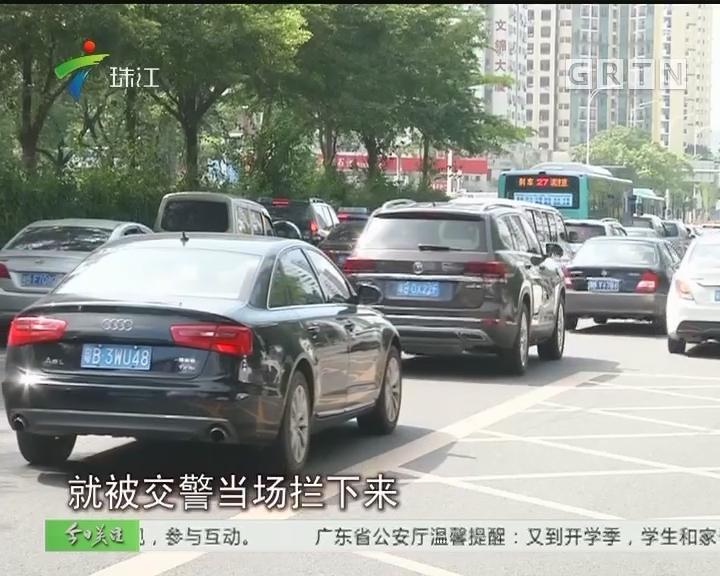 """深圳:外地临牌高峰限行 """"冲禁令""""一次就罚"""