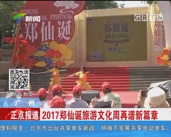 广州:2017郑仙诞旅游文化周再谱新篇章