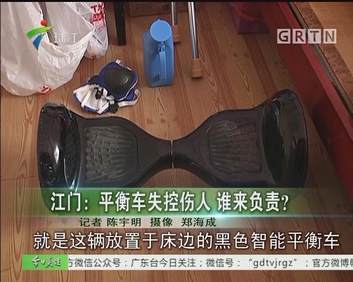 江门:平衡车失控伤人 谁来负责?