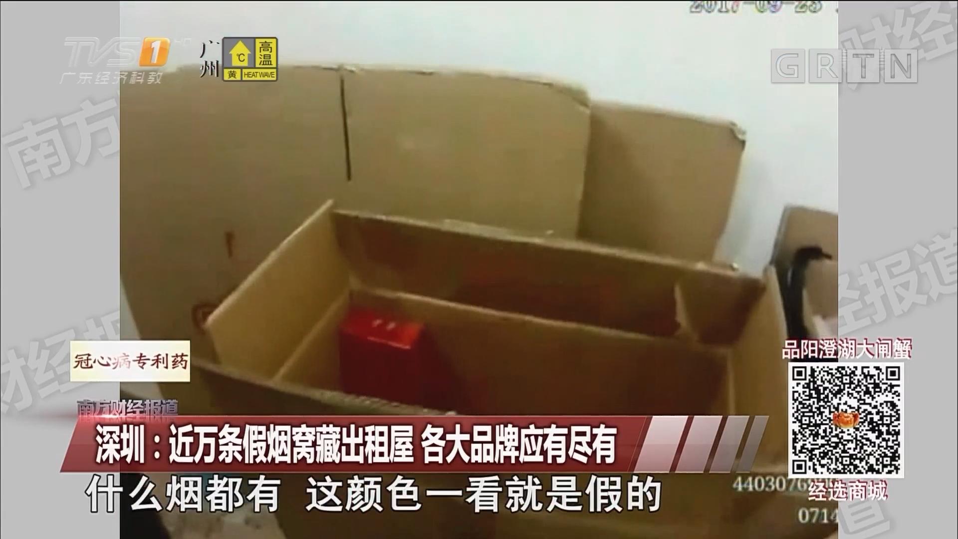 深圳:近万条假烟窝藏出租屋 各大品牌应有尽有