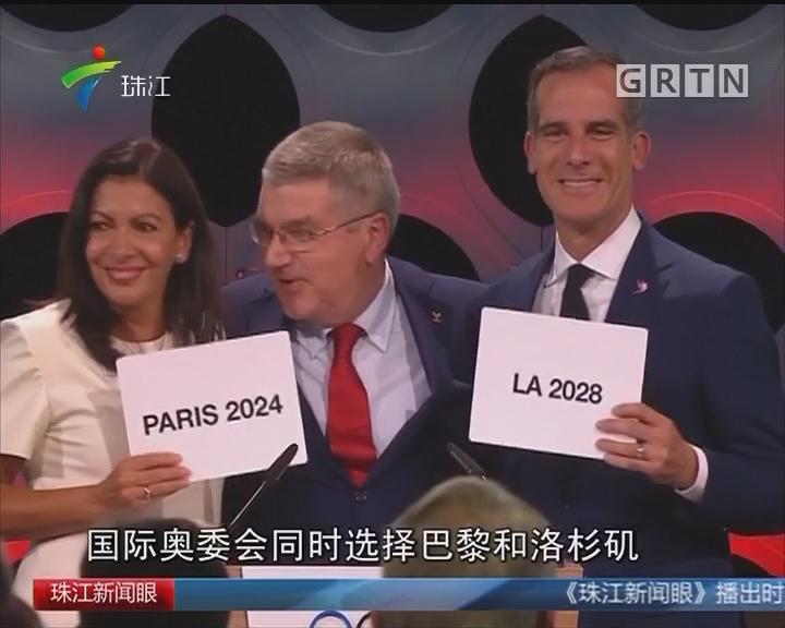 巴黎洛杉矶分别举办2024 2028年奥运会