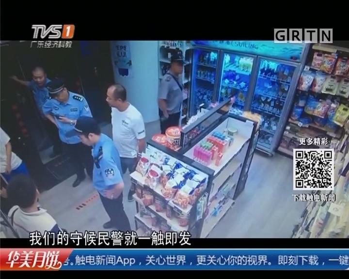 广州越秀区:无人售卖超市多次遭窃 警方抓4人