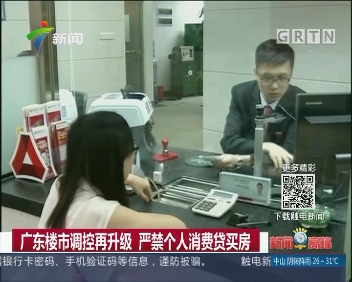 广东楼市调控再升级 严禁个人消费贷买房