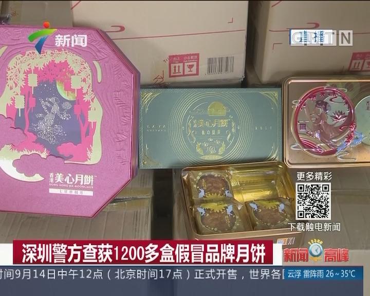 深圳警方查获1200多盒假冒品牌月饼
