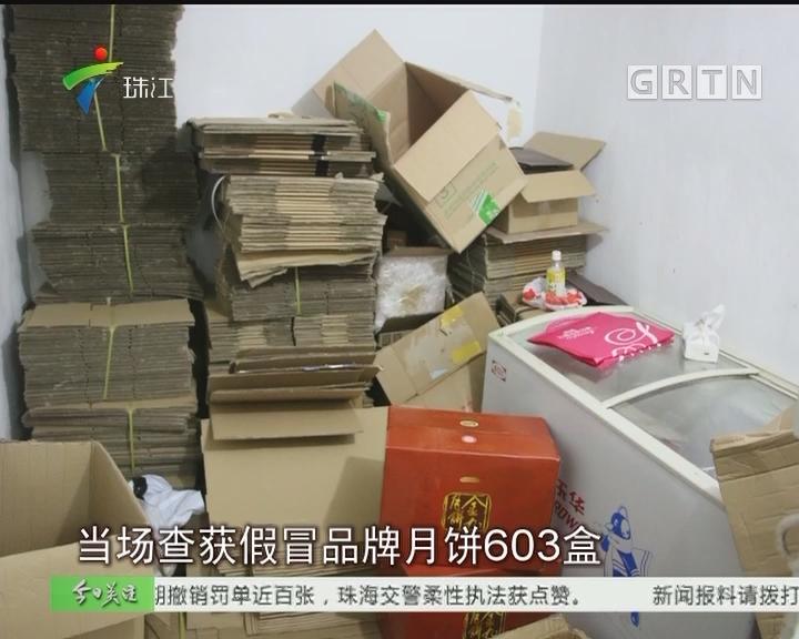 """深圳:""""香港制造""""实为汕头生产 1200多盒网销假货被查"""