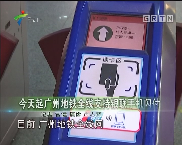 今天起广州地铁全线支持银联手机闪付