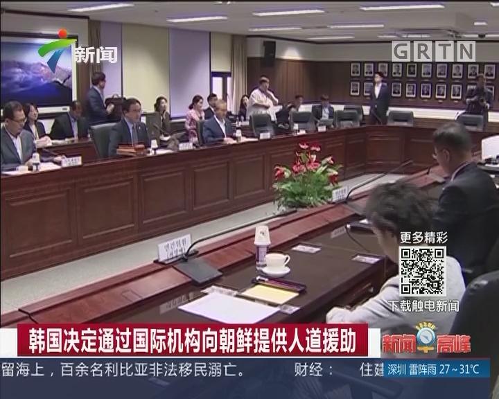 韩国决定通过国际机构向朝鲜提供人道援助