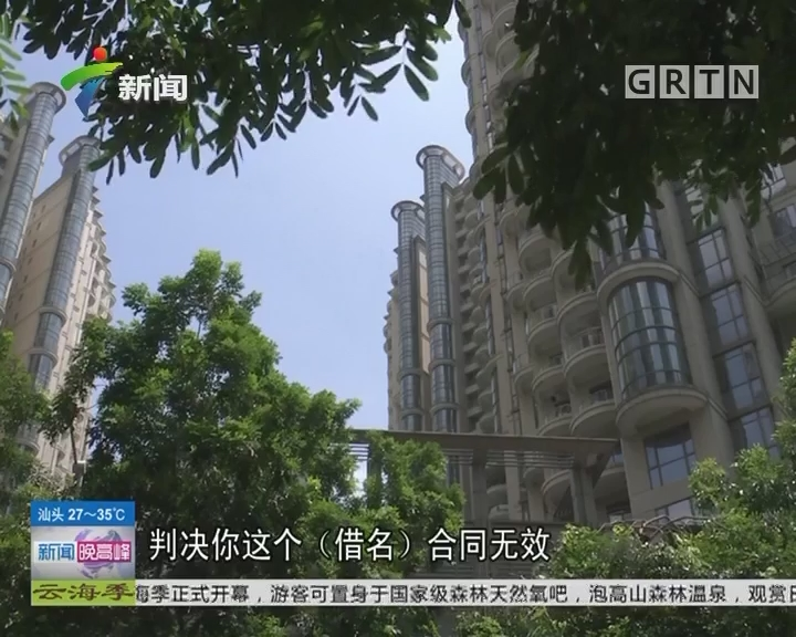 广州:借名购房风险大 赚钱不成反赔30万
