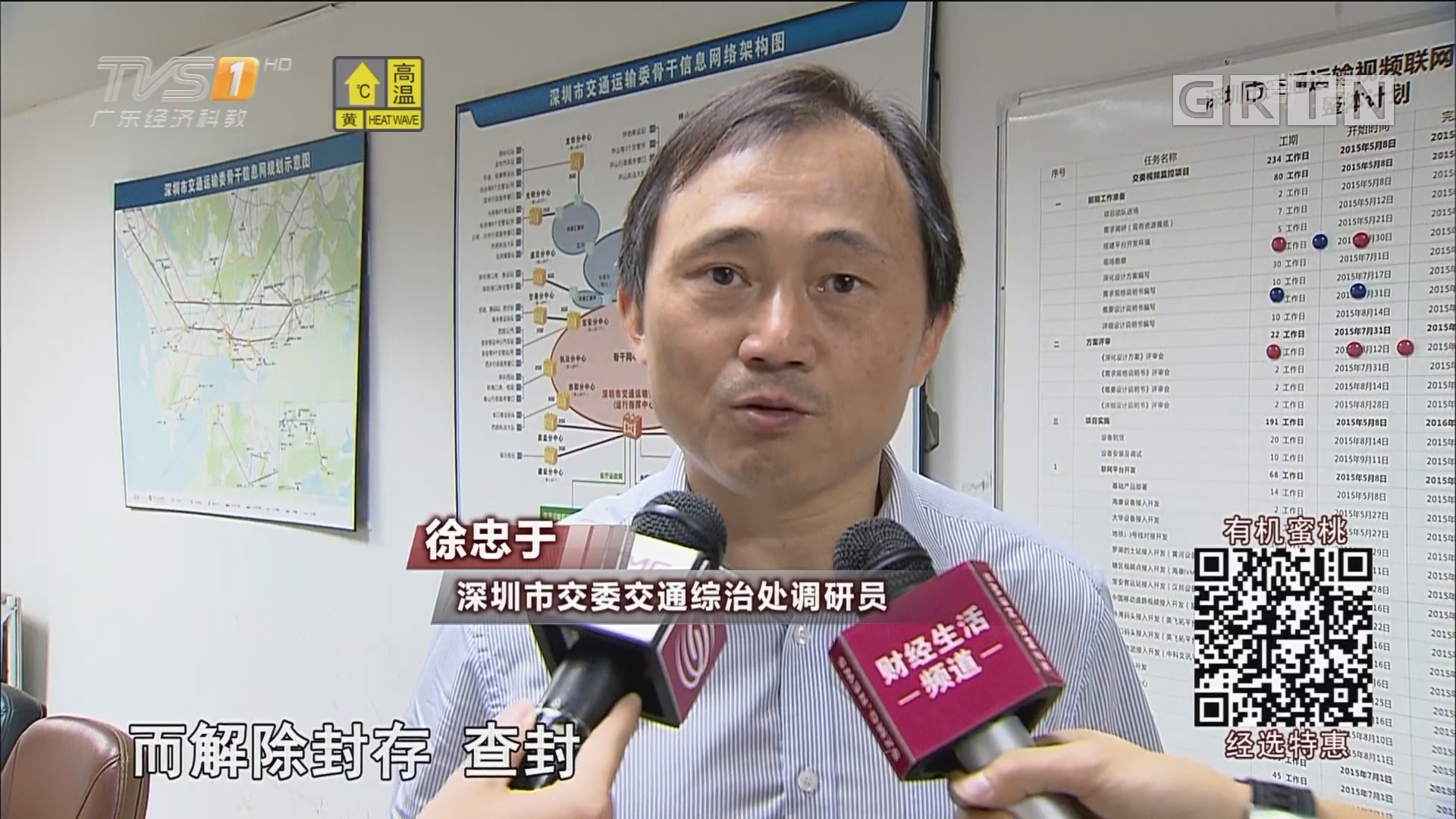 深圳:明年底取消国I标准汽车更新指标