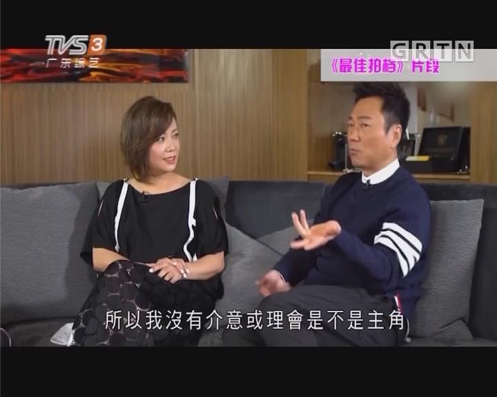 邓萃雯和黎耀祥合作很安心 透露不喜欢真人秀