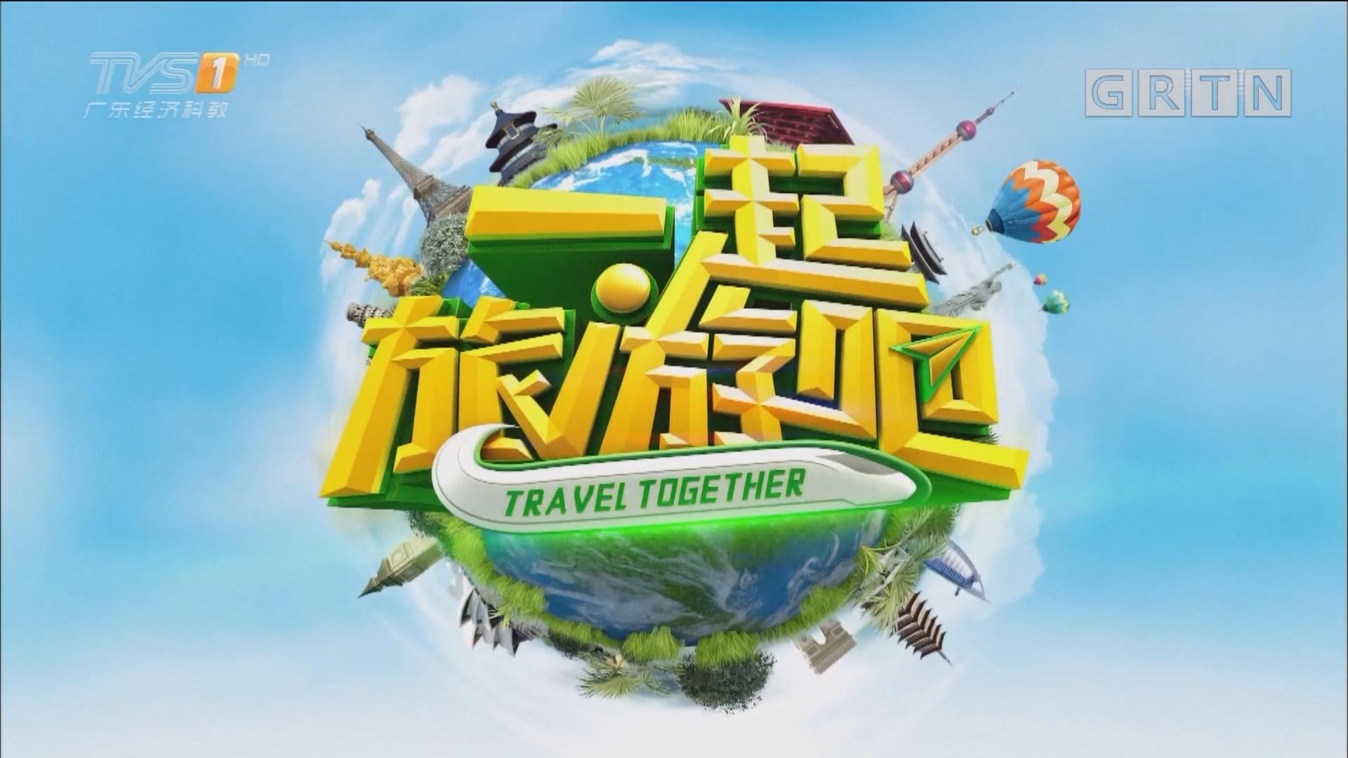 [HD][2017-09-09]一起旅游吧:邮轮——三大邮轮介绍