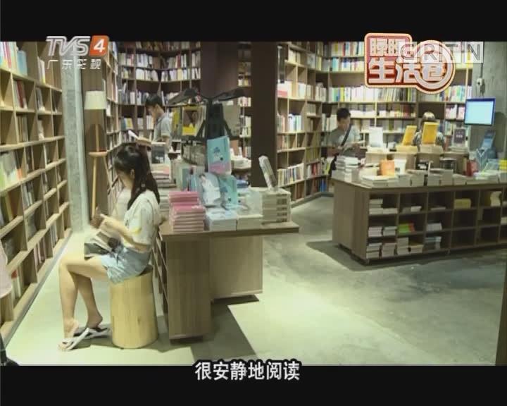 书店负责人:让阅读成为一种生活方式