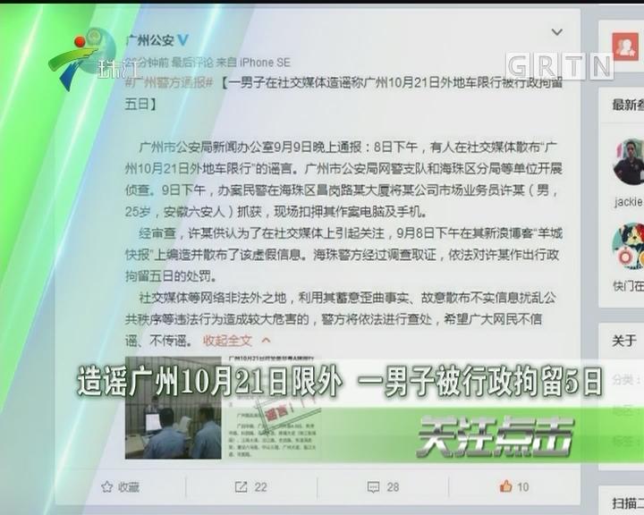 造谣广州10月21日限外 一男子被行政拘留5日