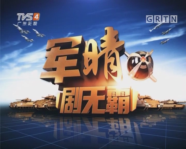 [2017-09-15]军晴剧无霸:中国火箭军成长史(下)