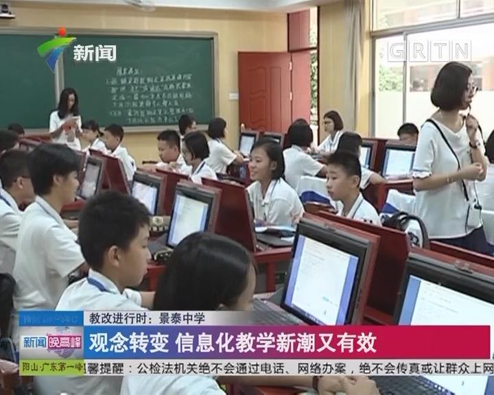 教改进行时:景泰中学 观念转变 信息化教学新潮又有效