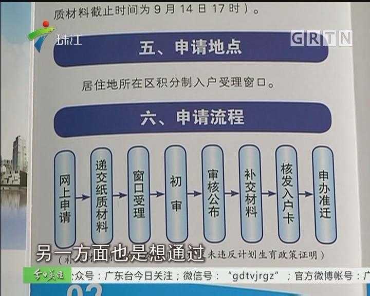 广州积分入户将不需提交计生证明