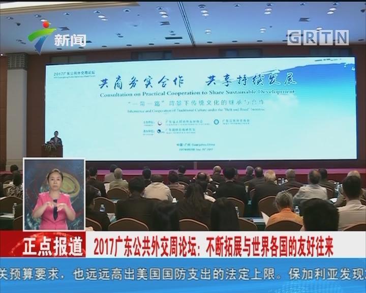 2017广东公共外交周论坛:不断拓展与世界各国的友好往来