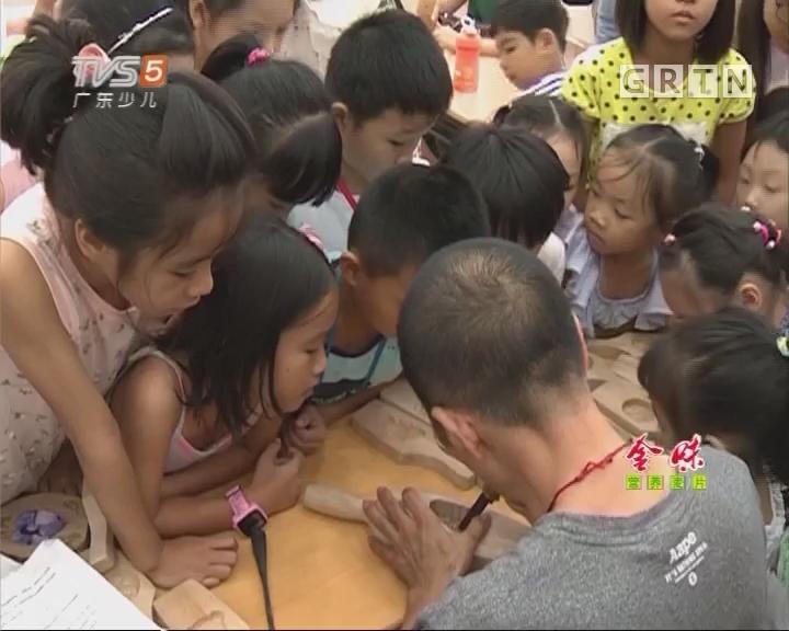 [2017-09-21]南方小记者:广州饼印体验课
