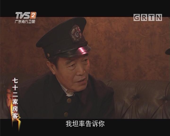[2017-09-01]七十二家房客:双雄之战(上)