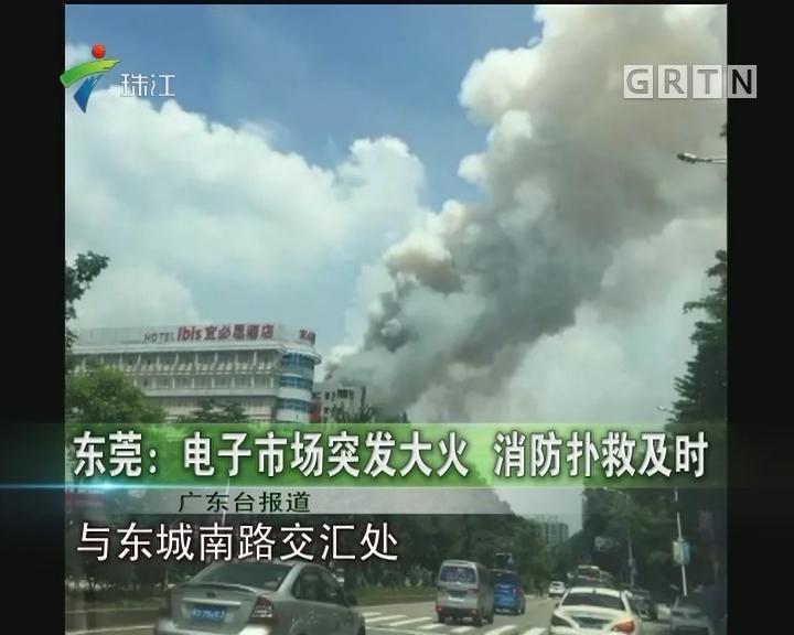 东莞:电子市场突发大火 消防扑救及时