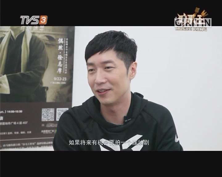 [2017-09-15]劲歌王:马浚伟舞台剧《偶然 徐志摩》九月广州大剧院上演