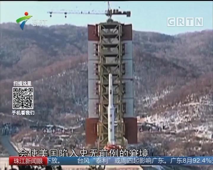 朝鲜警告美国 将为进一步制裁付出代价