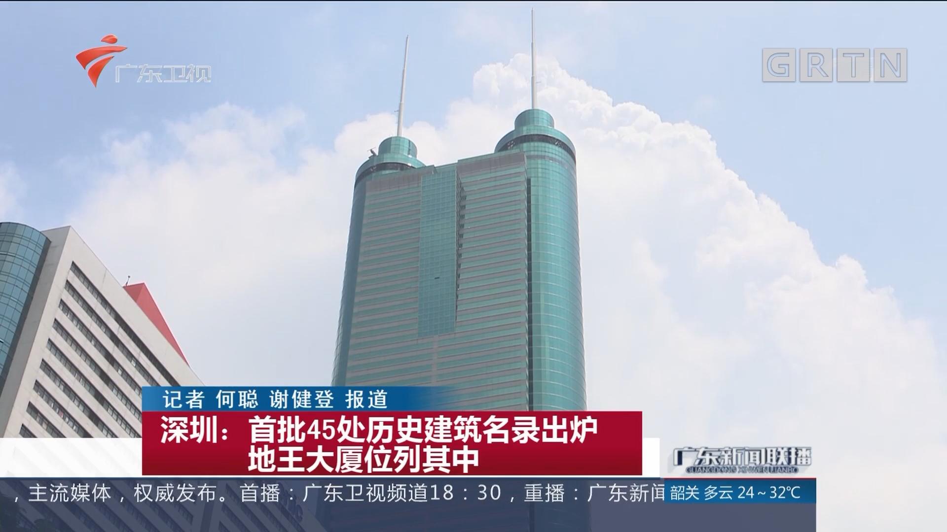 深圳:首批45处历史建筑名录出炉 地王大厦位列其中