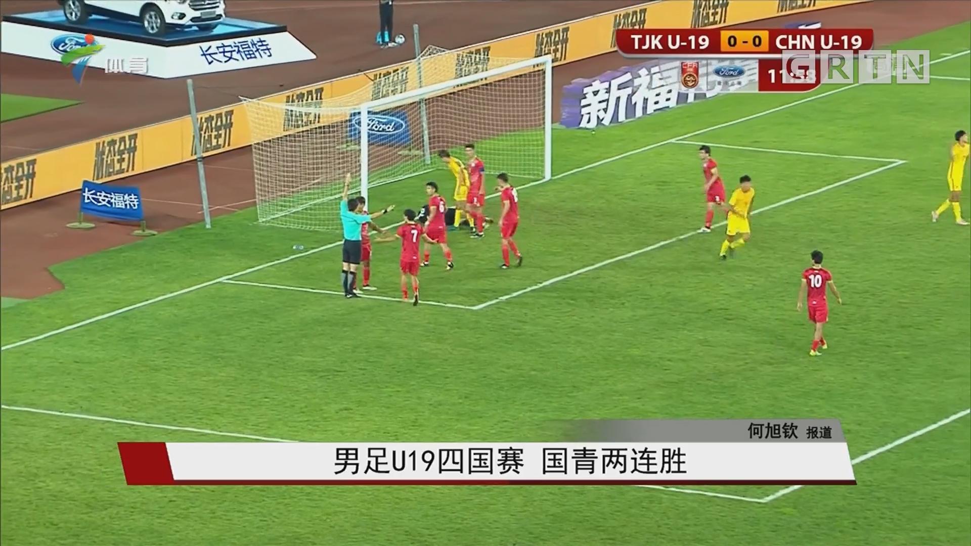 男足U19四国赛 国青两连胜