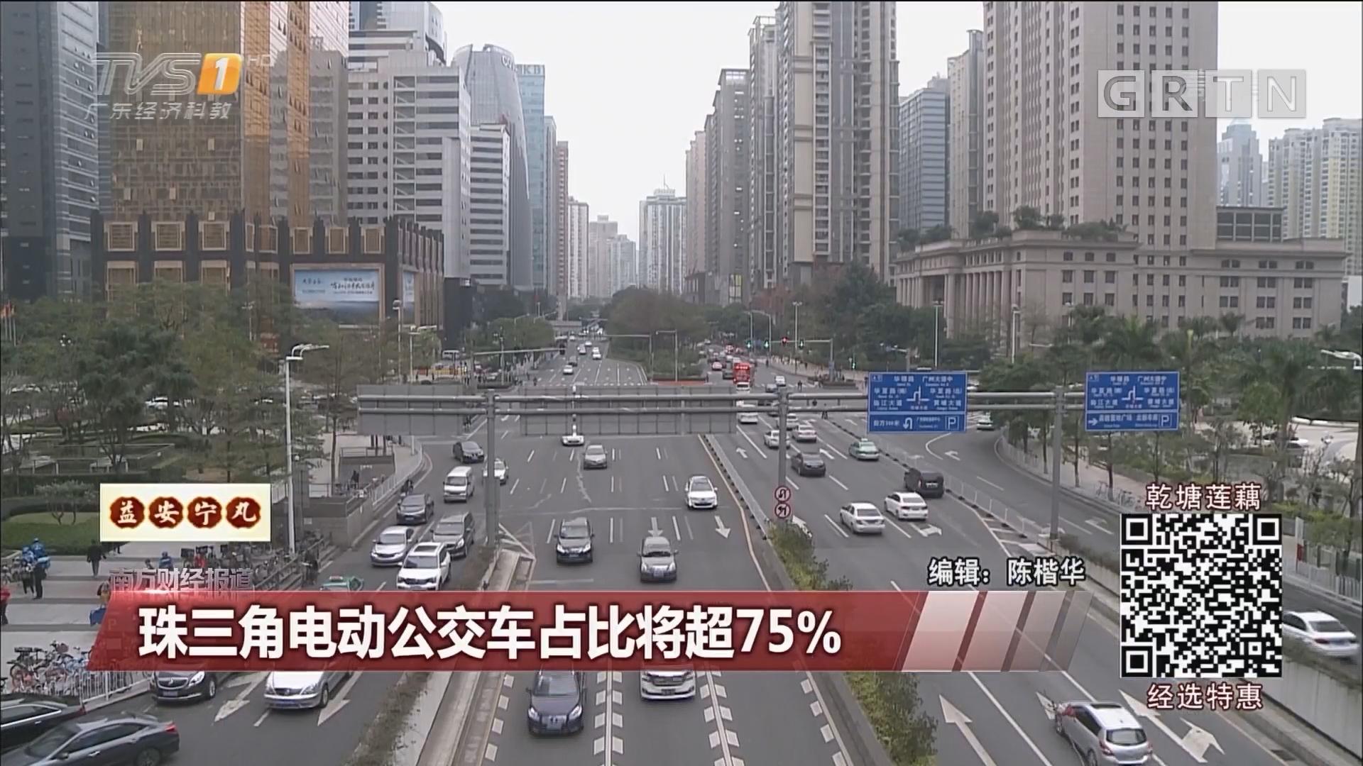 珠三角电动公交车占比将超75%