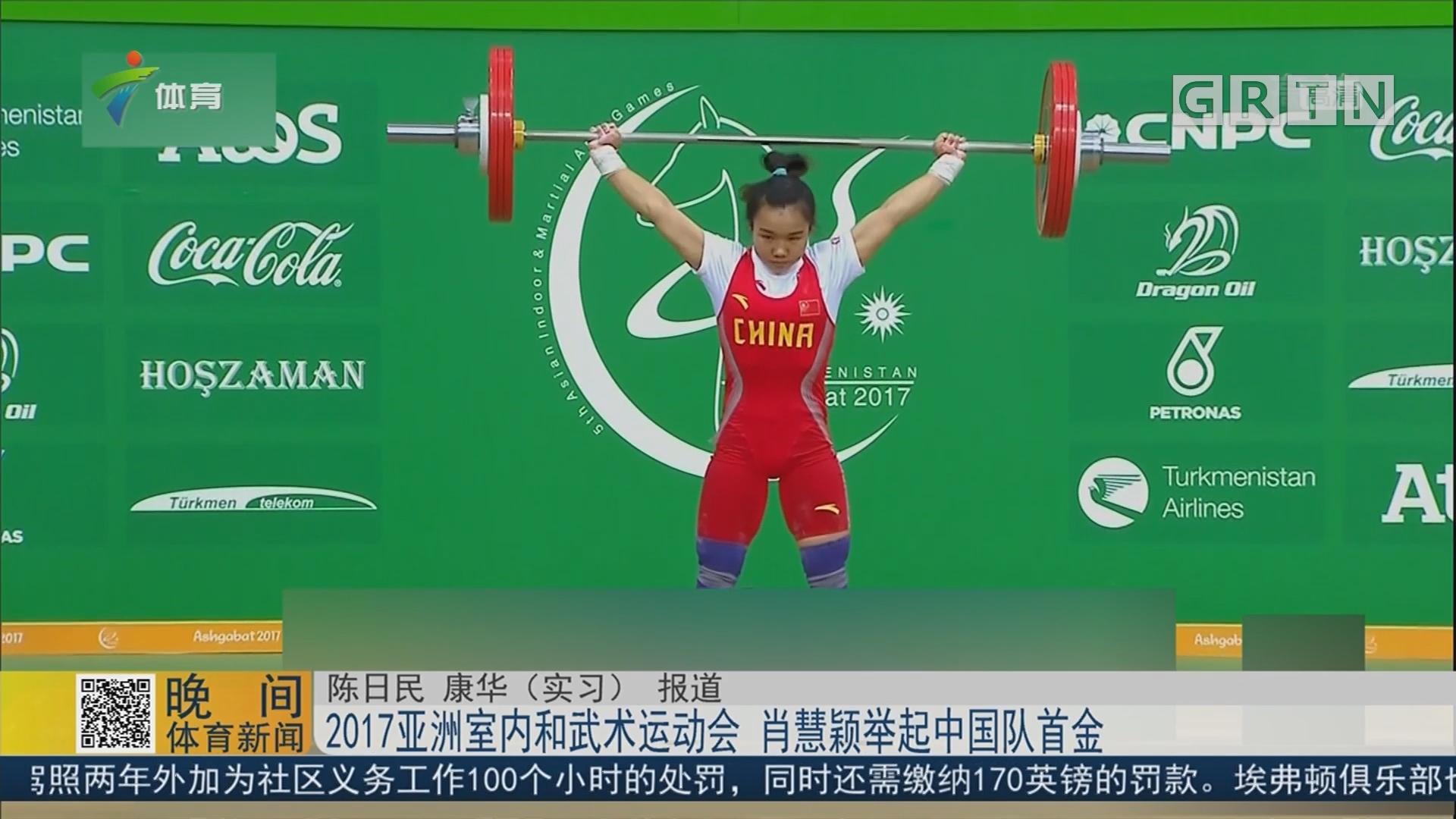 2017亚洲室内和武术运动会 肖慧颖举起中国队首金