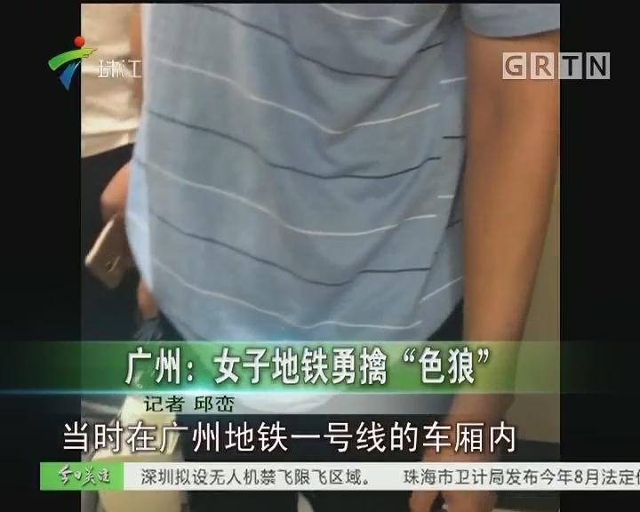 """广州:女子地铁勇擒""""色狼"""""""